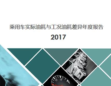 ICET:乘用车实际油耗与工况油耗差异发展年度报告2017